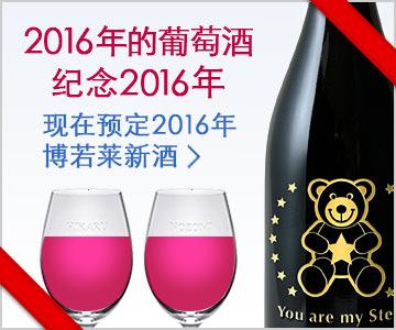 2016年 博若莱新酒